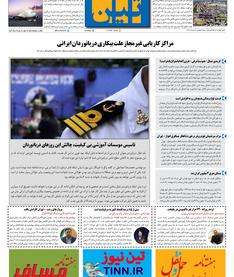 روزنامه تین   شماره 471  4 تیر ماه 99