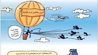کاریکاتور / کمپین مخالفین خرید هواپیما!