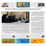 روزنامه تین| شماره 107| 20 آبان ماه 97