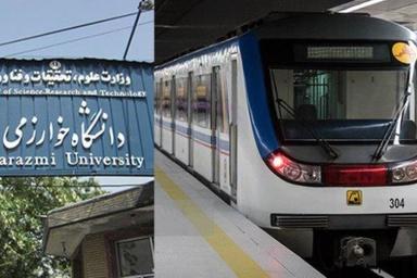 دانشگاه خوارزمی صاحب ایستگاه مترو میشود
