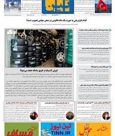 روزنامه تین | شماره 659| 5 اردیبهشت ماه 1400