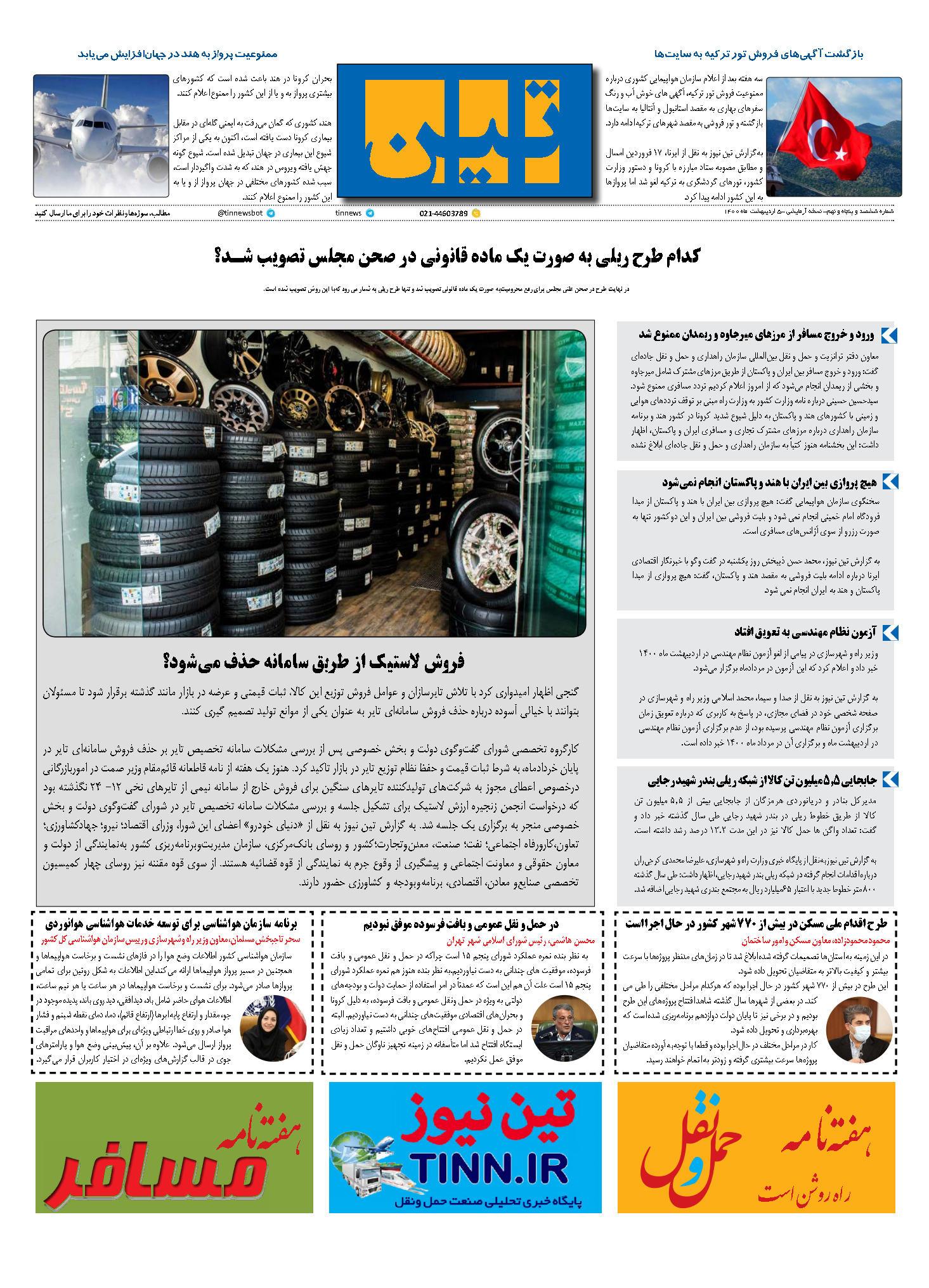 روزنامه 5 اردیبهشت ماه 1400