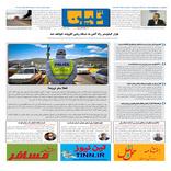 روزنامه تین | شماره 667| 18 اردیبهشت ماه 1400