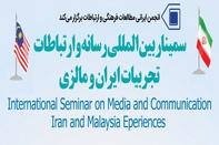 تهران میزبان ۴ نشست بینالمللی در حوزه رسانه و ارتباطات