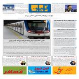 روزنامه تین | شماره 549| 5 آبان ماه 99