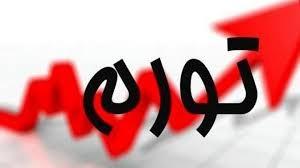 مرکز آمار میزان تورم شهریور را اعلام کرد