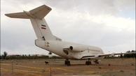 12 فروند از هواپیمای اسقاطی «هما» به مزایده گذاشته شد