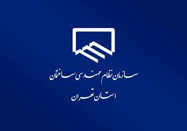 اعلام نامزدهای هیئتمدیره سازمان نظام مهندسی تهران