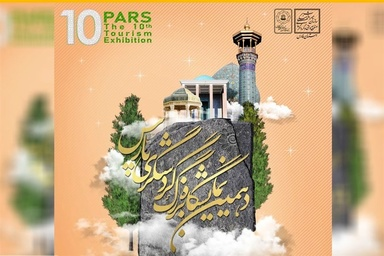 دهمین نمایشگاه گردشگری پارس در شیراز برگزار میشود