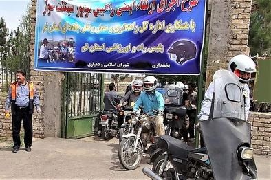 ۳۰۰ کلاه ایمنی به راکبان موتورسیکلت روستاهای قم اهدا شد