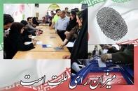 نوشتههای یک رای دهنده معمولی