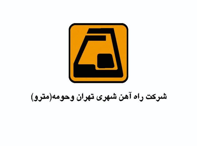برگزاری مجمع سالانه شرکت راهآهن شهری تهران و حومه (مترو) به ریاست شهردار تهران