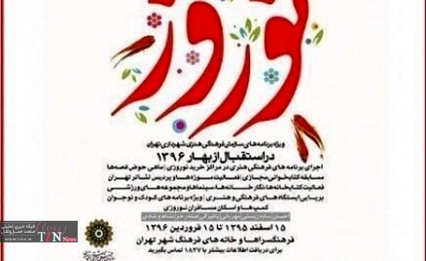 برنامههای نوروزی شهرداری تهران آغاز شد