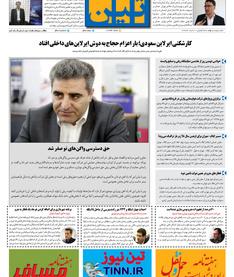 روزنامه تین|شماره 240| 20 خردادماه 98