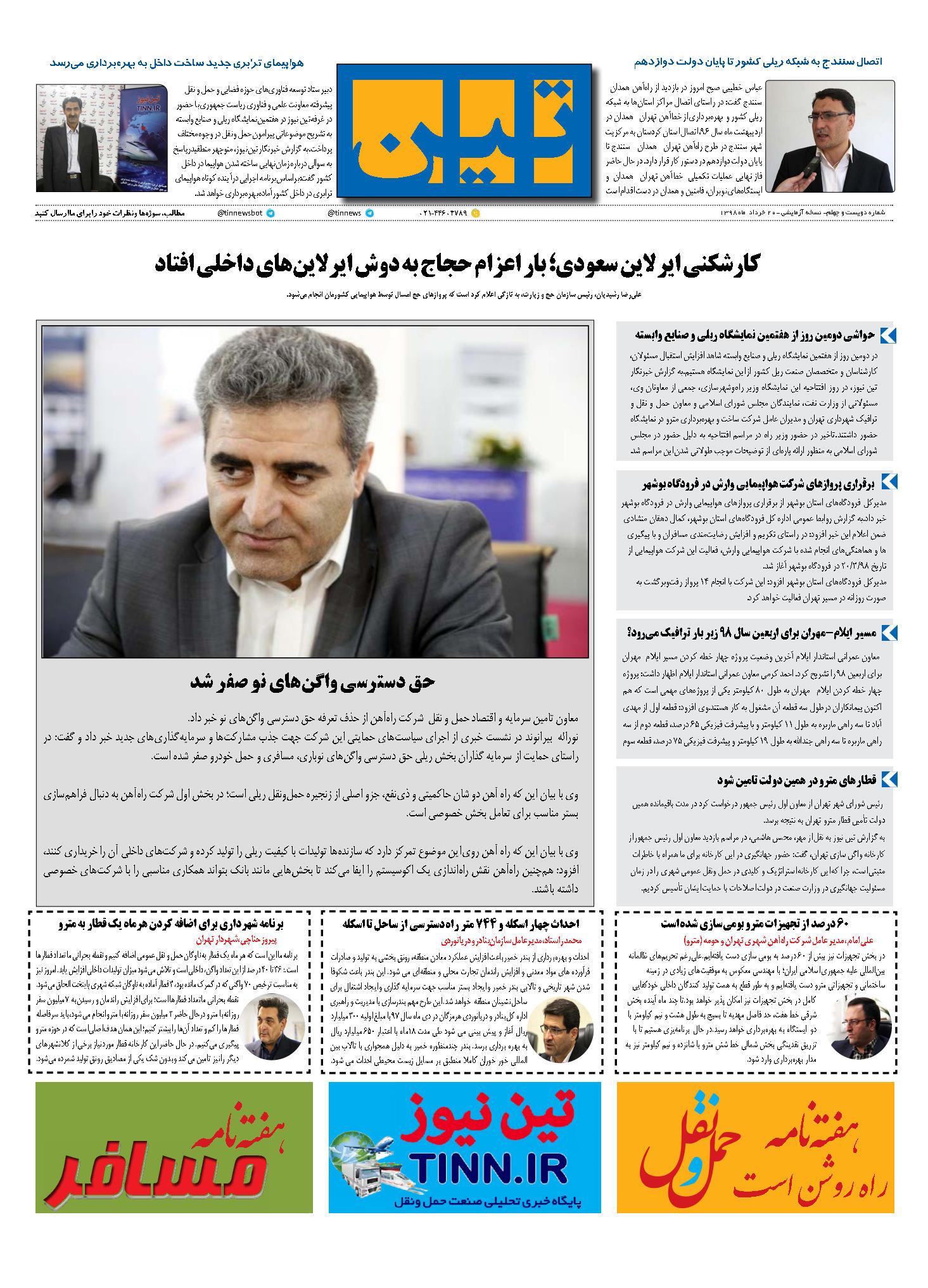 روزنامه الکترونیک 20 خرداد ماه 98