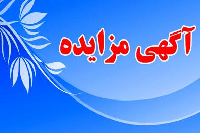 تجدید مزایده عمومی فروش سه موتور ژنراتور مستعمل فرودگاه اصفهان