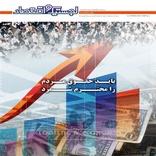 چگونگی تقویت ارزش پول ملی ایران