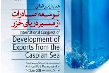 همایش بینالمللی توسعه صادرات از مسیر دریایخزر
