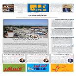 روزنامه تین | شماره 604| 30 دی ماه 99