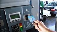 منتفی شدن اتصال کارت بانکی به کارت سوخت