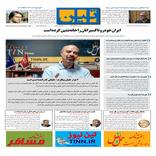 روزنامه تین| شماره 90| 23 مهر ماه 97