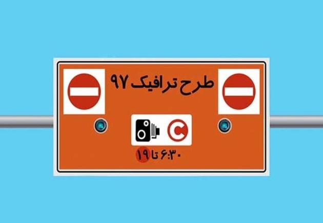 دسترسی به جدول تردد محدوده طرح ترافیک فراهم شد