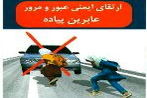 برنامه های دهه ایمنی اداره کل حمل ونقل وپایانه های استان تهران اعلام شد