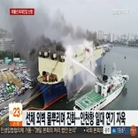 Car Carrier Catches Fire at Port of Incheon, South Korea -Incident Video