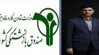 انتصاب سید میعاد صالحی به عنوان مدیرعامل صندوق بازنشستگی