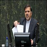 مشروح مذاکرات رای اعتماد به عباس آخوندی برای وزارت راه و ترابری /21 مرداد 1392
