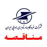 تجدید مرحله سوم مناقصه فرودگاههای استان کرمان