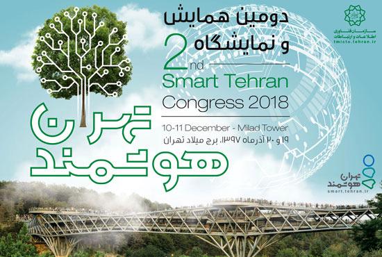 برگزاری دومین همایش و نمایشگاه بینالمللی «تهران هوشمند»