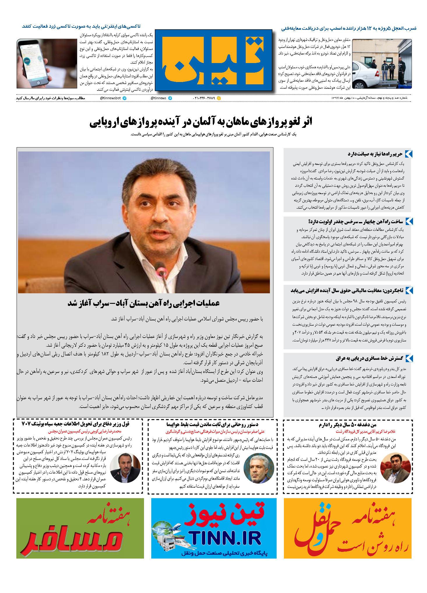 روزنامه الکترونیک 10 بهمن ماه 97