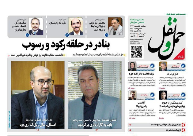 اماواگر ایرتاکسی ها در ایران