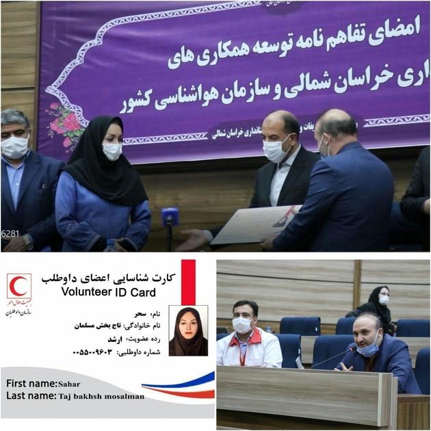 رئیس سازمان هواشناسی کشور، سفیر صلح و دوستی جمعیت هلال احمر خراسان شمالی