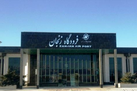 جابهجایی ۱۶ هزار مسافر از فرودگاه زنجان طی ۱۰ ماه