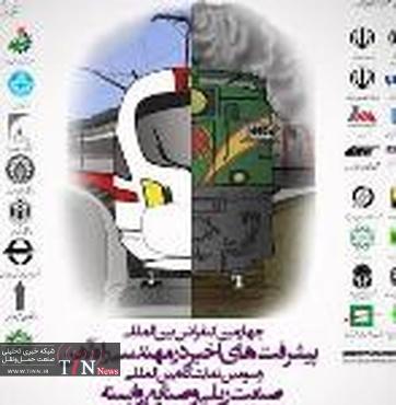چهارمین کنفرانس بین المللی پیشرفت های اخیر در مهندسی راه آهن