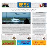 روزنامه تین | شماره 340| 19 آبان ماه 98