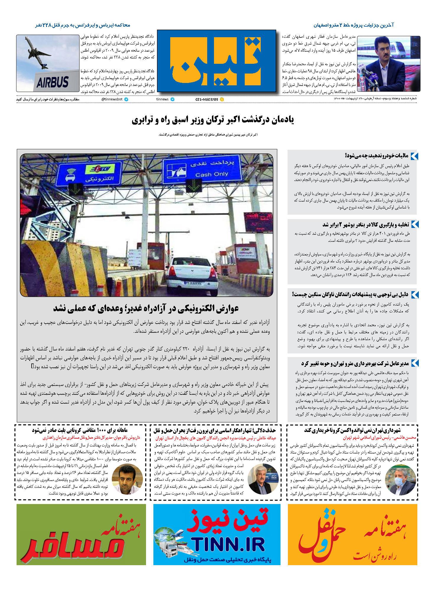 روزنامه 26 اردیبهشت ماه 1400
