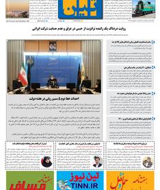 روزنامه تین | شماره 511| 4 شهریور ماه 99