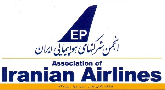 چهارمین فصلنامه داخلی انجمن شرکتهای هواپیمایی منتشر شد
