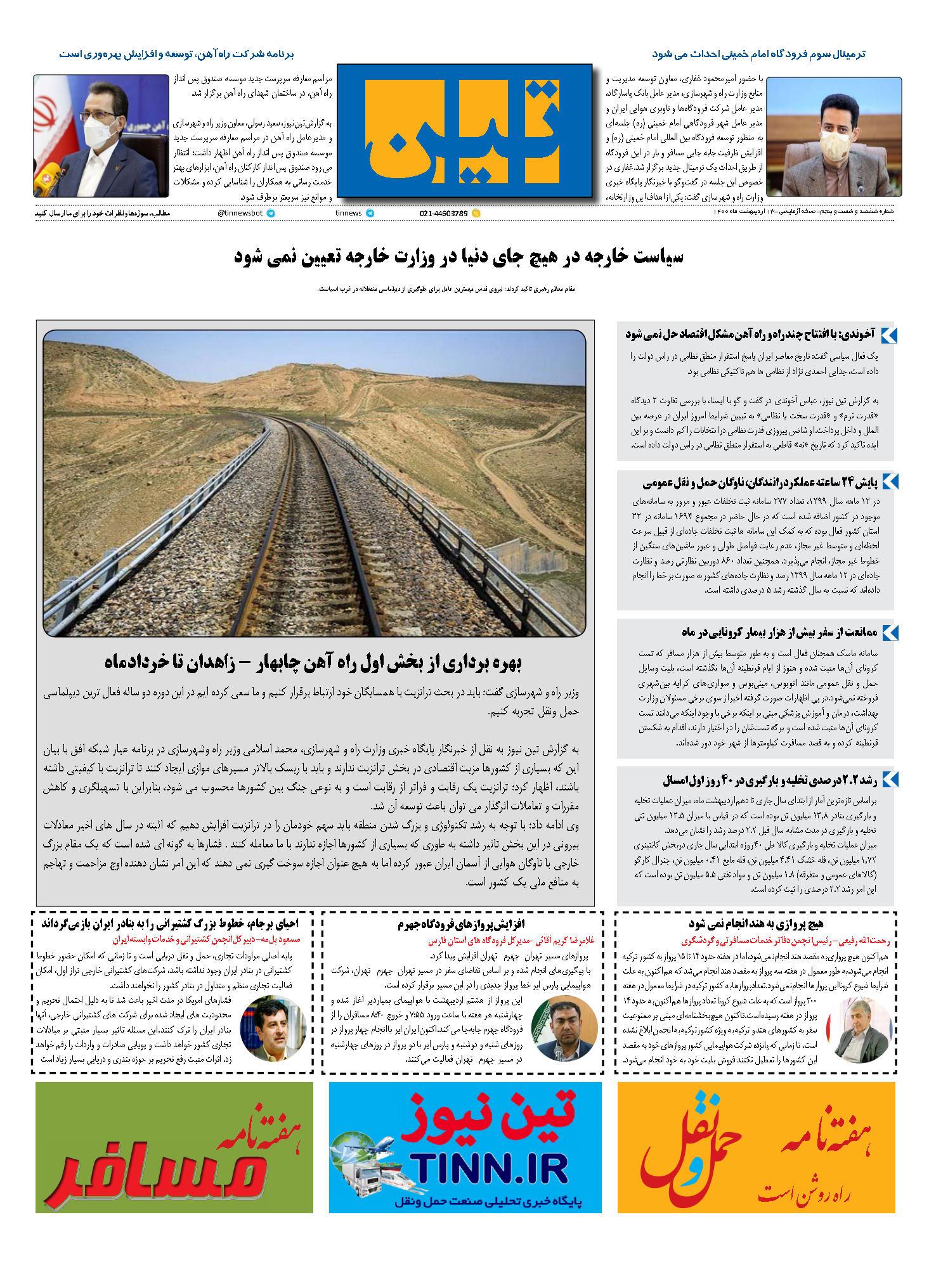 روزنامه 13 اردیبهشت ماه 1400