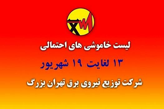 جدول خاموشیهای تهران از ۱۳ تا ۱۹ شهریور۱۴۰۰