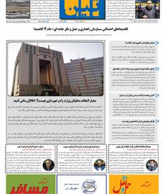 روزنامه تین   شماره 744  4 مهرماه 1400