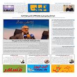 روزنامه تین|شماره 245| 27 خردادماه 98