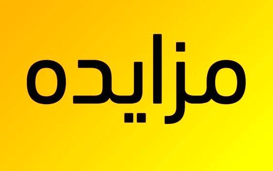 فراخوان شناسایی متقاضی جهت واگذاری اماکن تجاری و خدماتی فرودگاه اصفهان