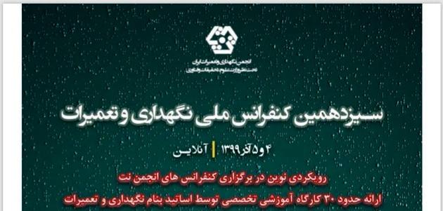 کنفرانس ملی نگهداری و تعمیرات 4 و 5 آذر برگزار میشود