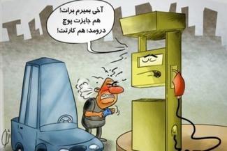 بنزین هم جایزه ای می شود!