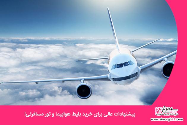 پیشنهادات عالی برای خرید بلیط هواپیما و تور مسافرتی
