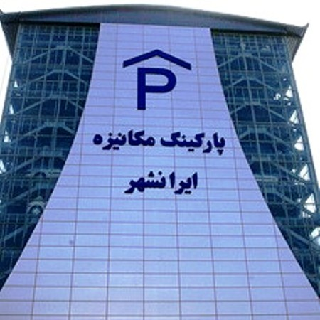 پارکینگ ایرانشهر بازگشایی شد، اما پولی!